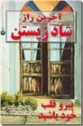 خرید کتاب آخرین راز شاد زیستن از: www.ashja.com - کتابسرای اشجع