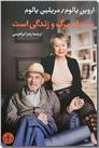 خرید کتاب مسئله مرگ و زندگی است از: www.ashja.com - کتابسرای اشجع