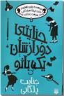 خرید کتاب جنایتی دور از شان یک بانو 1 از: www.ashja.com - کتابسرای اشجع