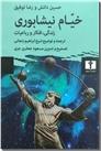 خرید کتاب خیام نیشابوری زندگی افکار رباعیات از: www.ashja.com - کتابسرای اشجع