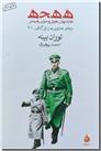 خرید کتاب ه ه ح ه - هایدریش هوش و حواس هیملر از: www.ashja.com - کتابسرای اشجع
