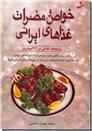 خرید کتاب خواص و مضرات غذاهای ایرانی از: www.ashja.com - کتابسرای اشجع