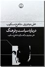 خرید کتاب درباره سیاست و فرهنگ از: www.ashja.com - کتابسرای اشجع