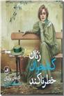خرید کتاب زنان کتابخوان خطرناکند از: www.ashja.com - کتابسرای اشجع
