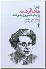 خرید کتاب چرا هانا آرنت را باید امروز خواند از: www.ashja.com - کتابسرای اشجع