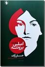 خرید کتاب جان آزاده - برونته از: www.ashja.com - کتابسرای اشجع