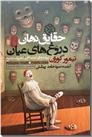 خرید کتاب حقایق نهان دروغ های عیان از: www.ashja.com - کتابسرای اشجع
