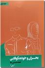 خرید کتاب بحران و خودشکوفایی 1- بدن از: www.ashja.com - کتابسرای اشجع