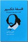 خرید کتاب فلسفه شکسپیر از: www.ashja.com - کتابسرای اشجع