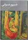 خرید کتاب شیپور شنوایی از: www.ashja.com - کتابسرای اشجع