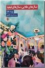 خرید کتاب سال های طلایی سال های تبعید از: www.ashja.com - کتابسرای اشجع