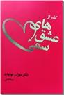 خرید کتاب گذر از عشق های سمی از: www.ashja.com - کتابسرای اشجع