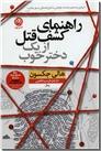 خرید کتاب راهنمای کشف قتل از یک دختر خوب از: www.ashja.com - کتابسرای اشجع