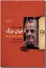 خرید کتاب سفری دور و دراز در ایران بزرگ از: www.ashja.com - کتابسرای اشجع