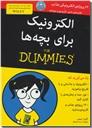 خرید کتاب الکترونیک برای بچه ها از: www.ashja.com - کتابسرای اشجع