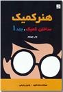 خرید کتاب هنر کمیک 1 از: www.ashja.com - کتابسرای اشجع