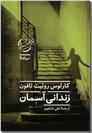 خرید کتاب زندانی آسمان از: www.ashja.com - کتابسرای اشجع