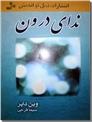 خرید کتاب ندای درون - دایر از: www.ashja.com - کتابسرای اشجع