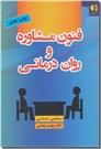 خرید کتاب فنون مشاوره و روان درمانی از: www.ashja.com - کتابسرای اشجع