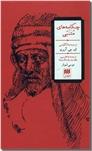 خرید کتاب چکامه های متنبی - 3جلدی از: www.ashja.com - کتابسرای اشجع