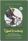 خرید کتاب وسعت یا عمق از: www.ashja.com - کتابسرای اشجع