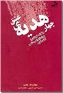 خرید کتاب چهار هدیه ی عشق (چگونه خودتان را برای ازدواج دائمی آماده کنید) از: www.ashja.com - کتابسرای اشجع