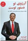 خرید کتاب آرزوی تو دستور توست از: www.ashja.com - کتابسرای اشجع