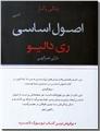 خرید کتاب زندگی و کار - اصول اساسی از: www.ashja.com - کتابسرای اشجع