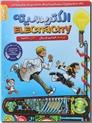 خرید کتاب الکتریسیته از: www.ashja.com - کتابسرای اشجع