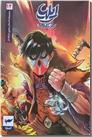 خرید کتاب ایلیا - کمیک استریپ 12 از: www.ashja.com - کتابسرای اشجع