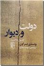 خرید کتاب دولت و دیوار از: www.ashja.com - کتابسرای اشجع