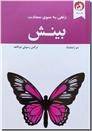 خرید کتاب بینش از: www.ashja.com - کتابسرای اشجع
