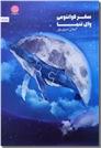 خرید کتاب سفر کوانتومی وال تنها از: www.ashja.com - کتابسرای اشجع
