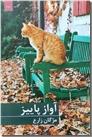 خرید کتاب آواز پاییز از: www.ashja.com - کتابسرای اشجع