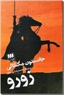 خرید کتاب زورو از: www.ashja.com - کتابسرای اشجع