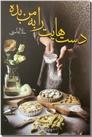 خرید کتاب دست هایت را به من بده از: www.ashja.com - کتابسرای اشجع