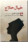 خرید کتاب خیال حلاج از: www.ashja.com - کتابسرای اشجع