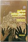 خرید کتاب مبانی حقوق بشر از: www.ashja.com - کتابسرای اشجع