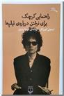 خرید کتاب راهنمایی کوچک برای نوشتن درباره فیلم ها از: www.ashja.com - کتابسرای اشجع