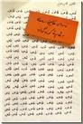 خرید کتاب طاهره طاهره عزیزم - غلامحسین ساعدی از: www.ashja.com - کتابسرای اشجع