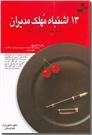 خرید کتاب 13 اشتباه مهلک مدیران از: www.ashja.com - کتابسرای اشجع