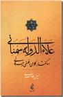 خرید کتاب علاالدوله سمنانی از: www.ashja.com - کتابسرای اشجع