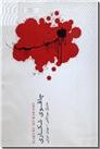 خرید کتاب اول شخص مفرد از: www.ashja.com - کتابسرای اشجع