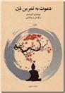 خرید کتاب دعوت به تمرین ذن از: www.ashja.com - کتابسرای اشجع