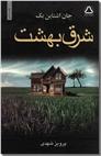خرید کتاب شرق بهشت از: www.ashja.com - کتابسرای اشجع
