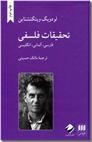 خرید کتاب تحقیقات فلسفی - 3زبانه از: www.ashja.com - کتابسرای اشجع