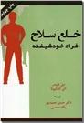 خرید کتاب خلع سلاح افراد خودشیفته از: www.ashja.com - کتابسرای اشجع