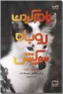 خرید کتاب رام کردن روباه سرکش از: www.ashja.com - کتابسرای اشجع