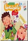 خرید کتاب ما فرشته ها از: www.ashja.com - کتابسرای اشجع