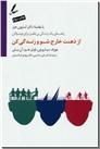 خرید کتاب از ذهنت خارج شو و زندگی کن از: www.ashja.com - کتابسرای اشجع